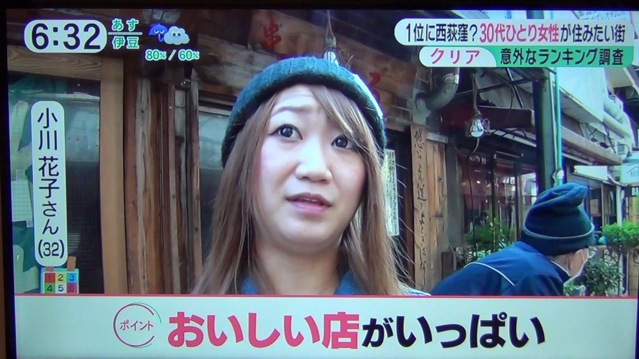 ~なぜ西荻窪が30代の一人暮らし女性に人気なのか?2017年4月6日