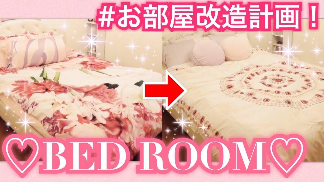 【お部屋改造 #3】1人でできるもん!ベッドルーム模様替え♡Bedroom Makeover