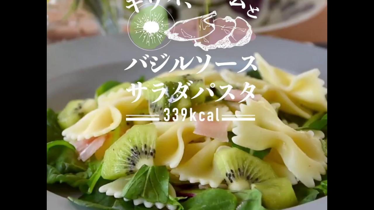 キウイ、生ハムとバジルソースのサラダパスタ[339kcal] | How to make kiwi and raw ham pasta with basil sauce