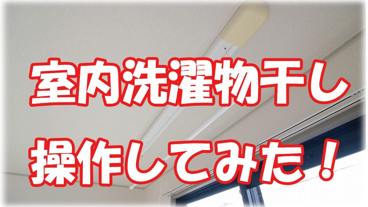 岡山理科大学 一人暮らし 室内洗濯物干し 使い方・注意点[岡山市]