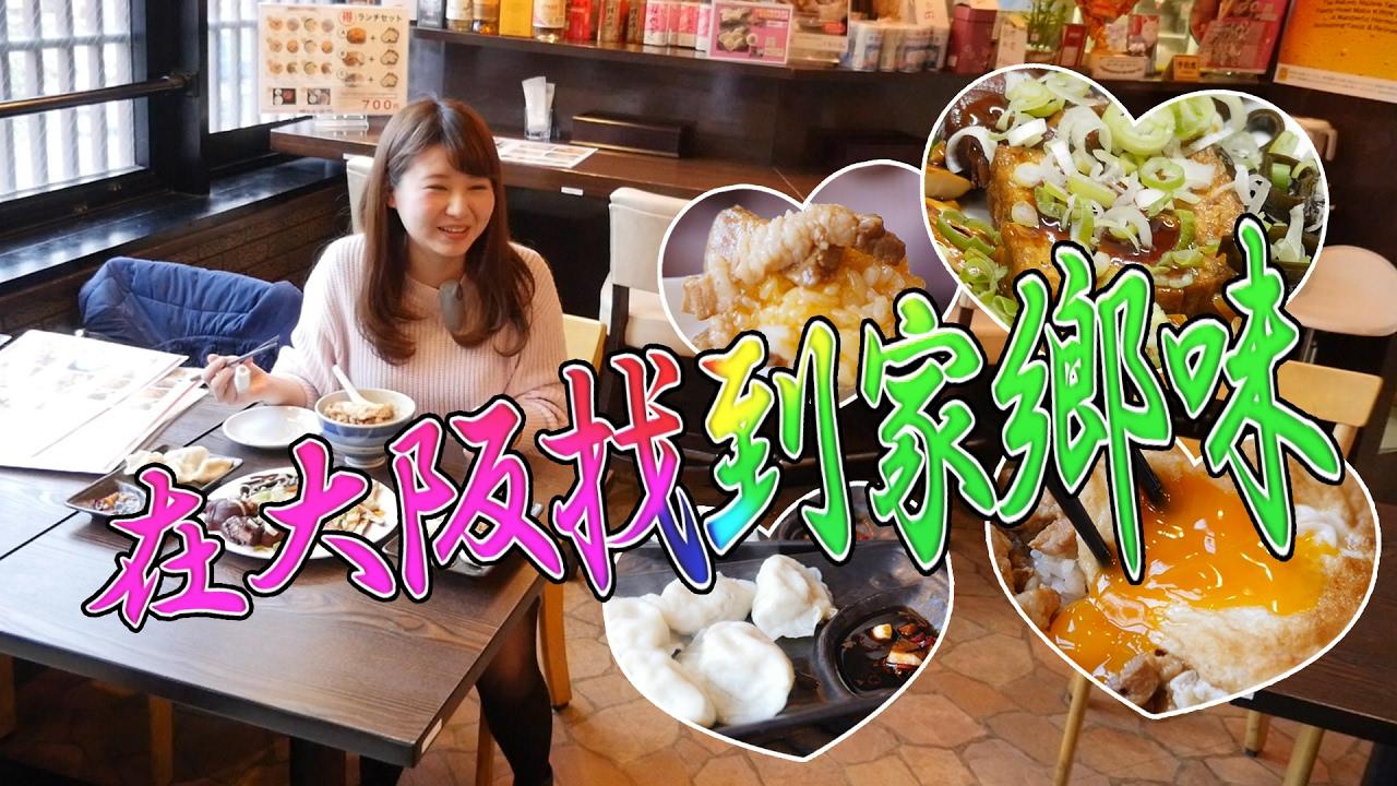 惊奇日本:好吃到痛哭流涕,在大阪找到家鄉味【台湾娘感涙!激ウマ天満の台湾料理店】ビックリ日本