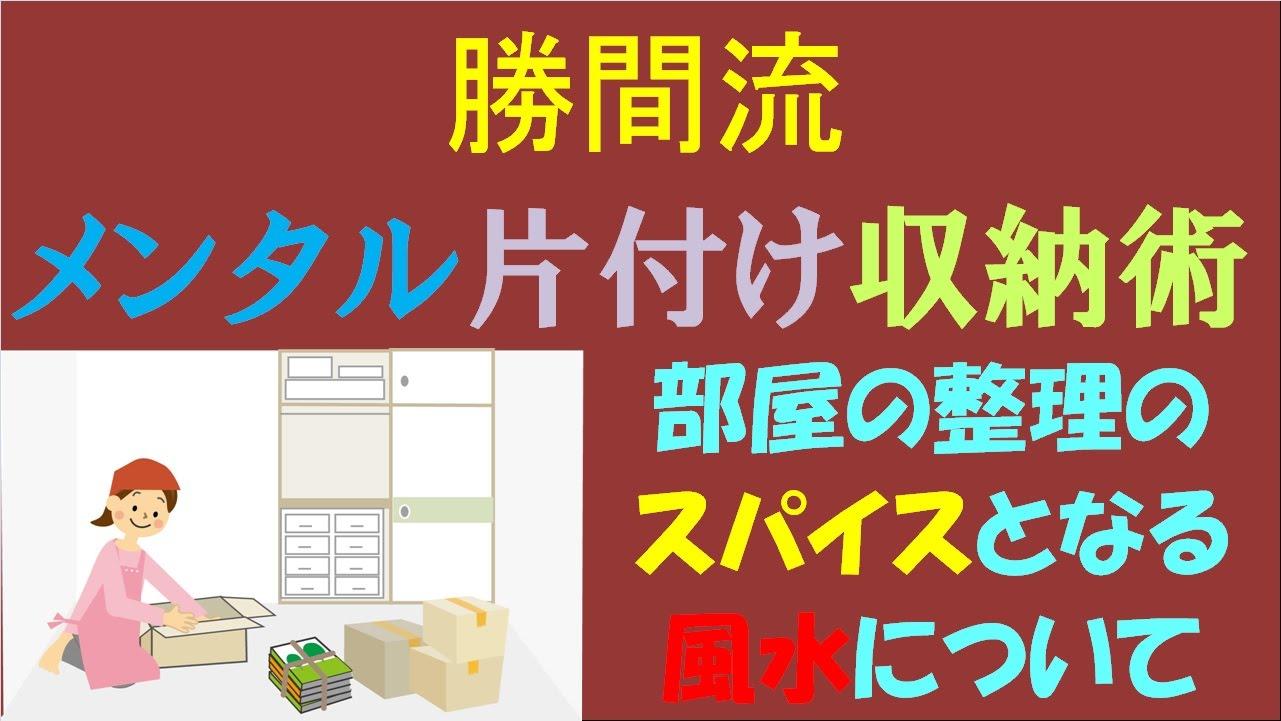 【風水】 勝間流メンタル片付け収納術 運気 幸運 開運 部屋 装飾 小物 掃除 清潔