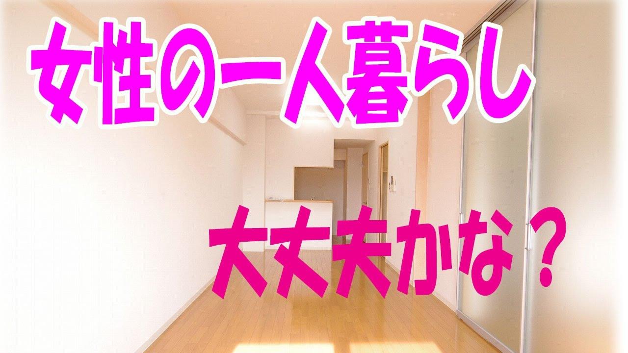岡山大学・女性の一人暮らし、部屋選びのチェックポイント、注意点[岡山市]