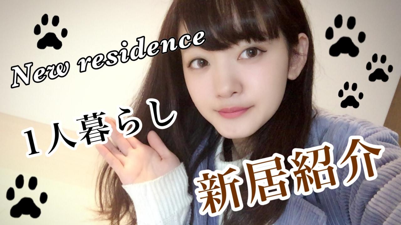 新居紹介!4月から一人暮らし!