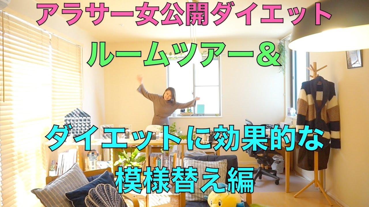 ルームツアー&模様替えでダイエット!?【アラサー女公開ダイエット】