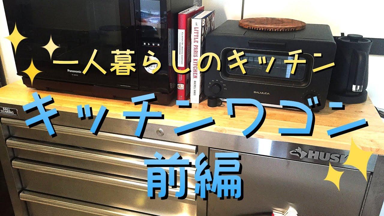 【ルームツアー】一人暮らしのキッチン紹介☆キッチンワゴン前編【一人暮らし】
