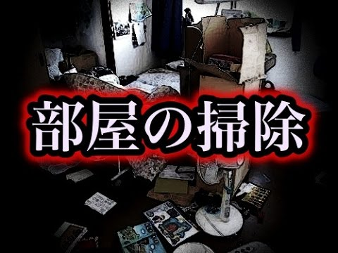 【一人暮らしの怖い話・事故物件】「部屋の掃除」とにかくマメに掃除しなさい・・・【洒落にならないほど怖い話】