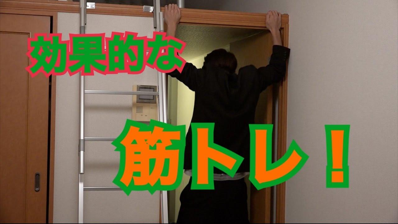 【一人暮らし必見】簡単にできる筋トレ方法!!