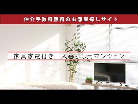 京都市伏見区の家具家電付き一人暮らし賃貸マンション【第49長栄ウィステリアヒルズ㎡301号室】