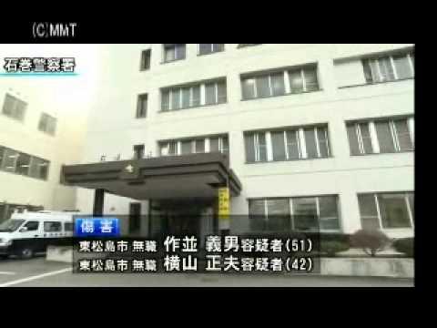 (宮城)仮設住宅で暴行され死亡 男2人逮捕 酒を飲んで口論に