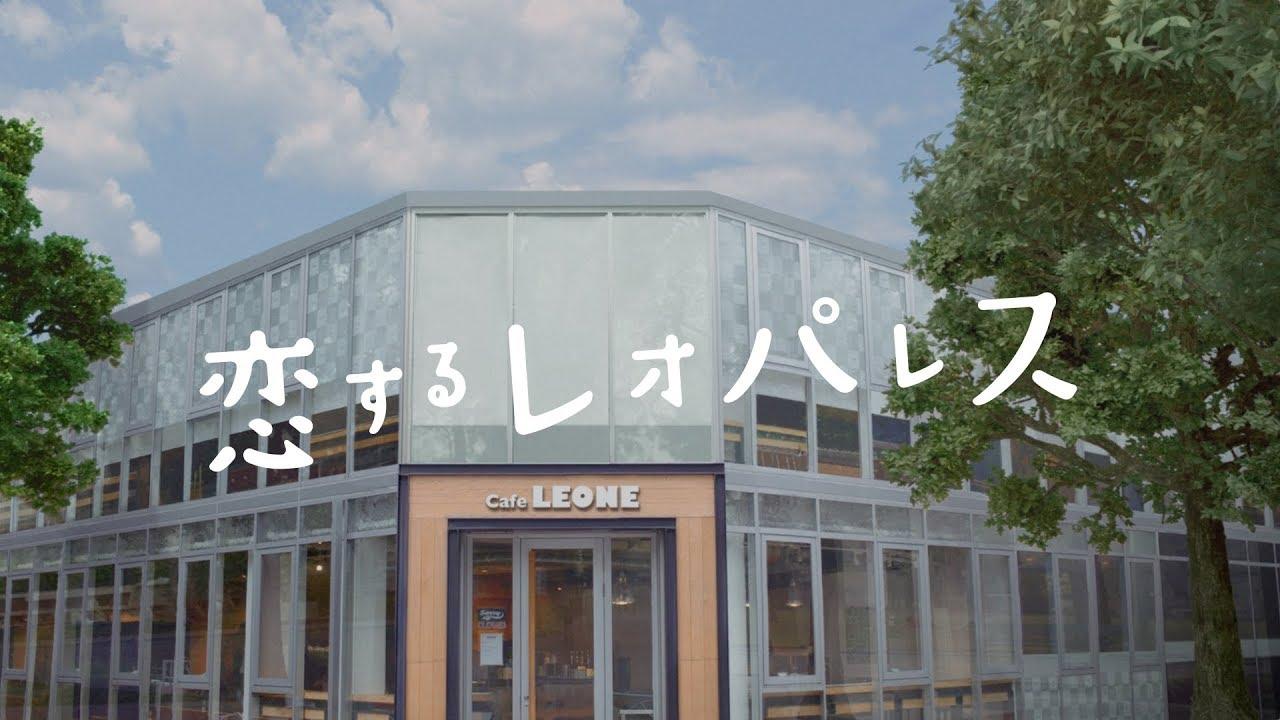 恋するレオパレス4th Season Web movie
