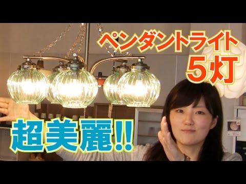 【インテリアル】球体ガラスシェード・5灯シャンデリア(LED、ECO球)送料無料[LT-2893]