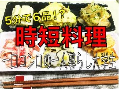 【料理】【一人暮らし】おつまみにも。5分料理チャレンジ!【大学生】【自炊】