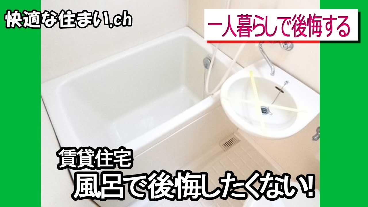 【賃貸】こういうタイプの風呂が嫌なんだが 一人暮らしで後悔するユニットバス【安い部屋】