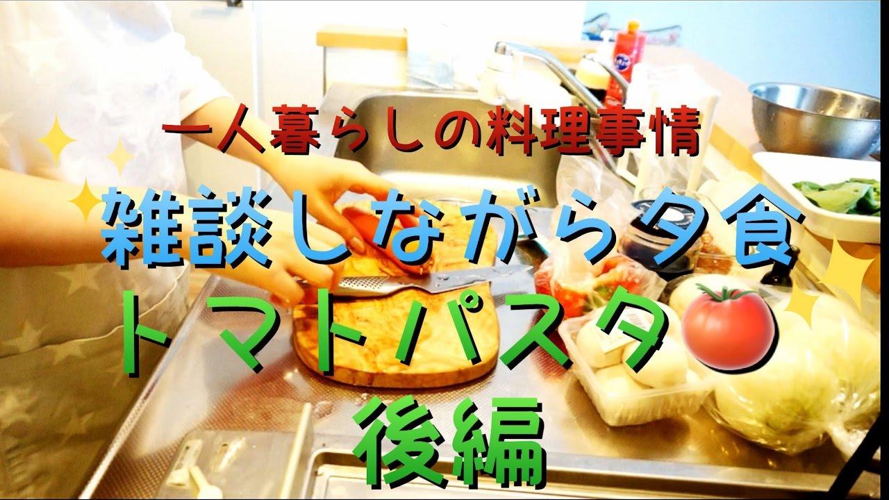 【料理】雑談しながら夕食☆トマトパスタを作る後編【一人暮らし】