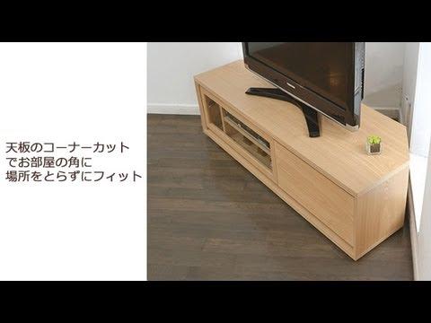 和モダン インテリア テレビ台 コーナー ナチュラル 42V対応[通販]