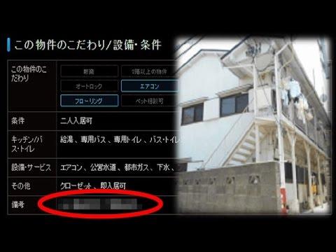 あなたは住める?神戸にある恐怖の事故物件!敷金礼金0円家賃2万円の2DKだが・・・
