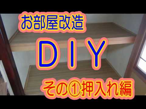 お部屋改造DIY その①押入れ編