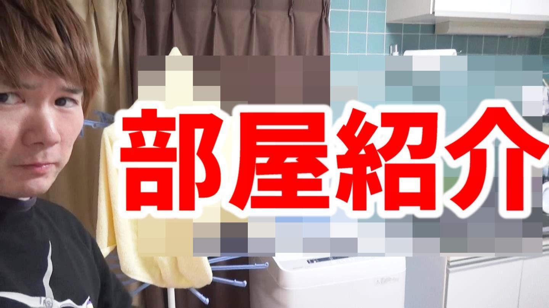 東京で一人暮らし3ヶ月経ちました。部屋紹介