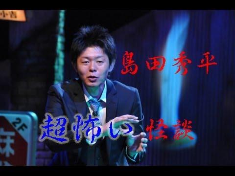 ★島田秀平の超怖い話 『一人暮らしの部屋の人の気配』