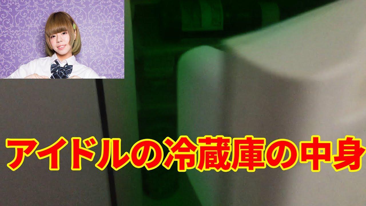 一人暮らしのアイドルの冷蔵庫の中身に期限切れ食品発見!!