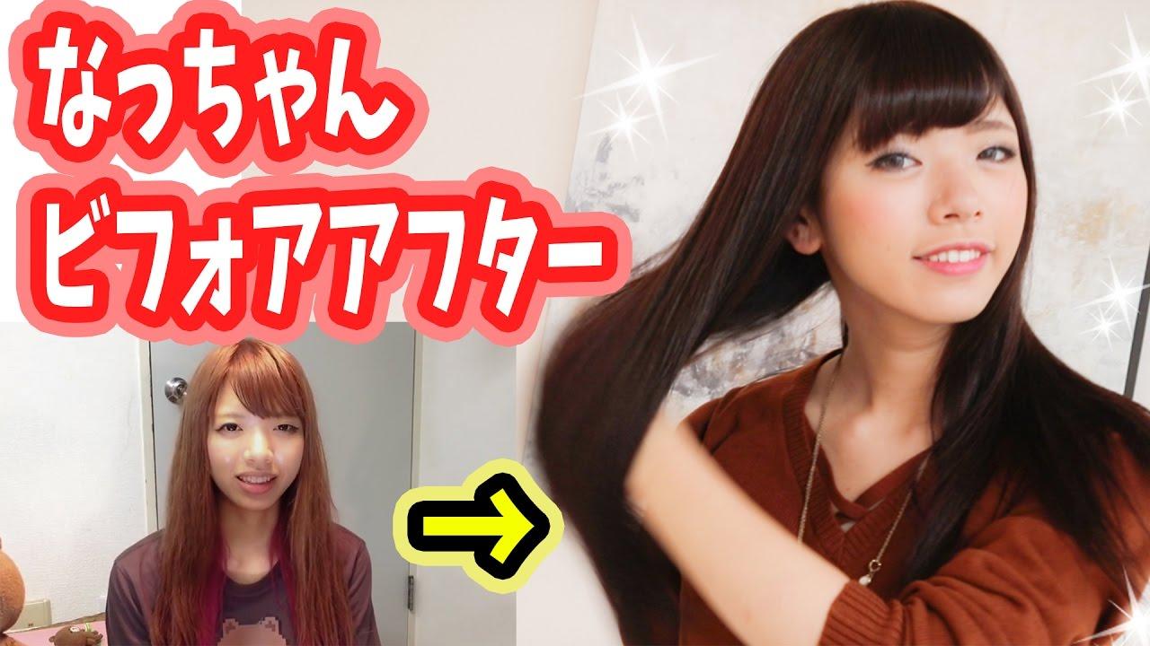 【可愛くなった?】なっちゃんの髪が変わったの気付いた?髪の毛のダメージを髪質改善で美髪に変える