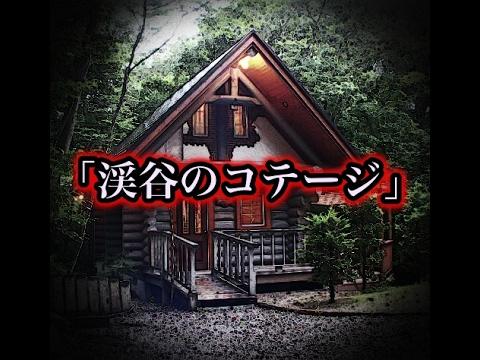 【幽霊・トイレの怖い話】「渓谷のコテージ」お前が持って帰ってくると、良いんだがね【洒落にならないほど怖い話】