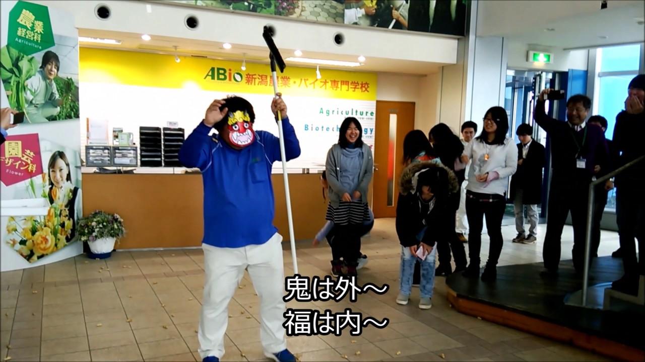 2月3日 節分の昼休み 新潟農業・バイオ専門学校