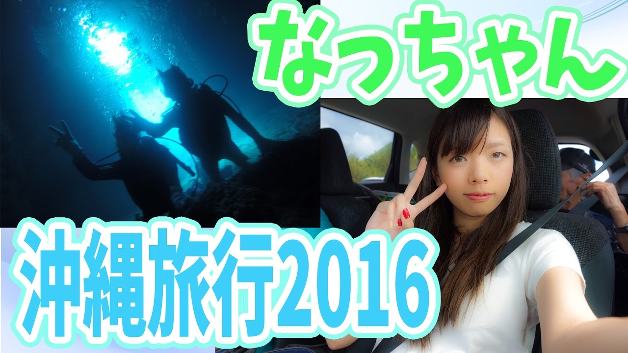 なっちゃん沖縄旅行!3泊4日ダイビング!