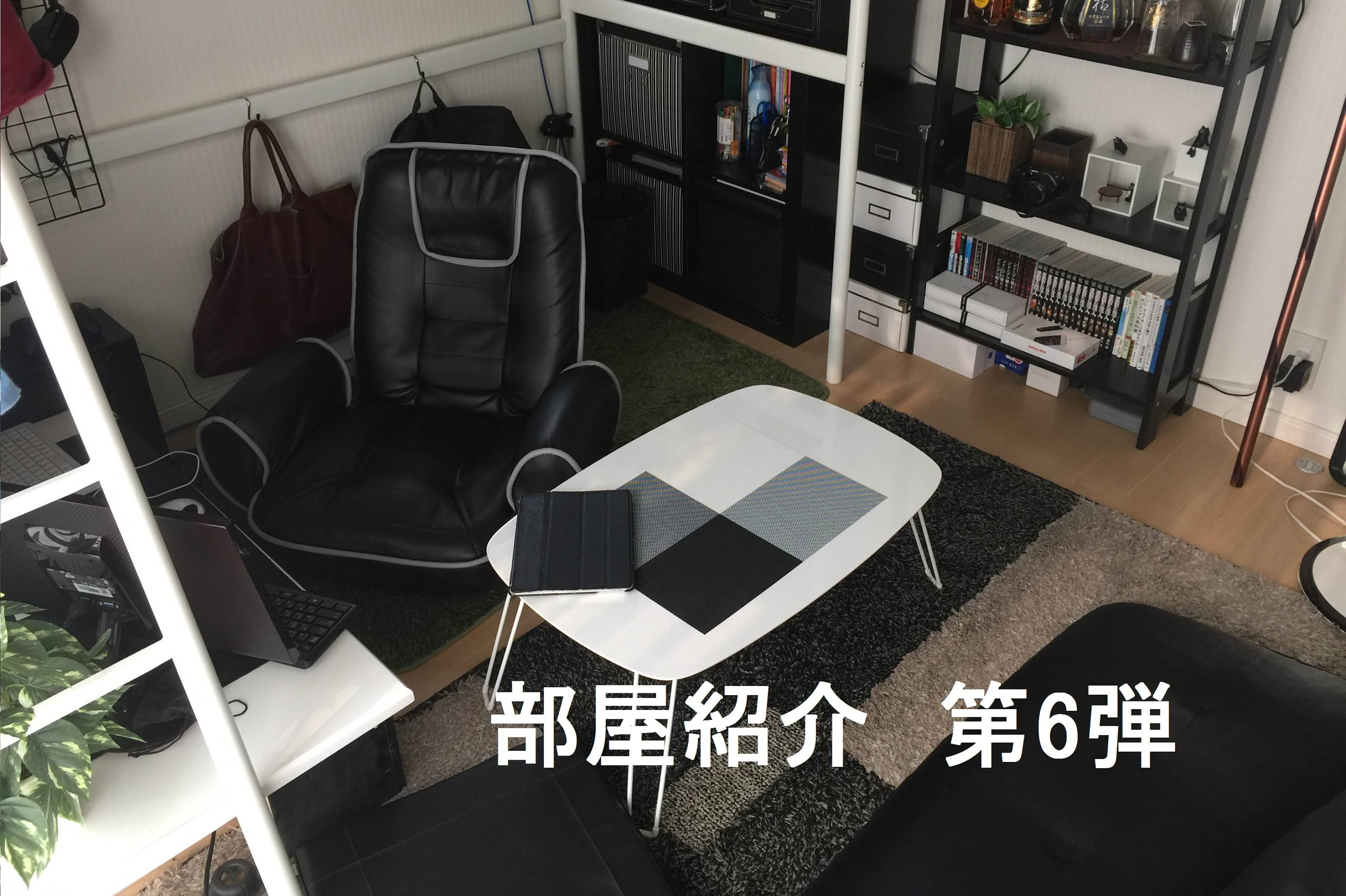 部屋紹介 第6弾 introduction of my room