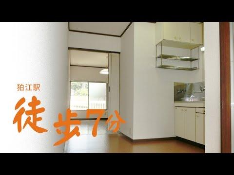 【狛江市の賃貸マンション】徒歩7分 一人暮らし始めます!【2階・1K・4.5万円・敷金 1ヶ月・礼金 なし・共益費 なし】