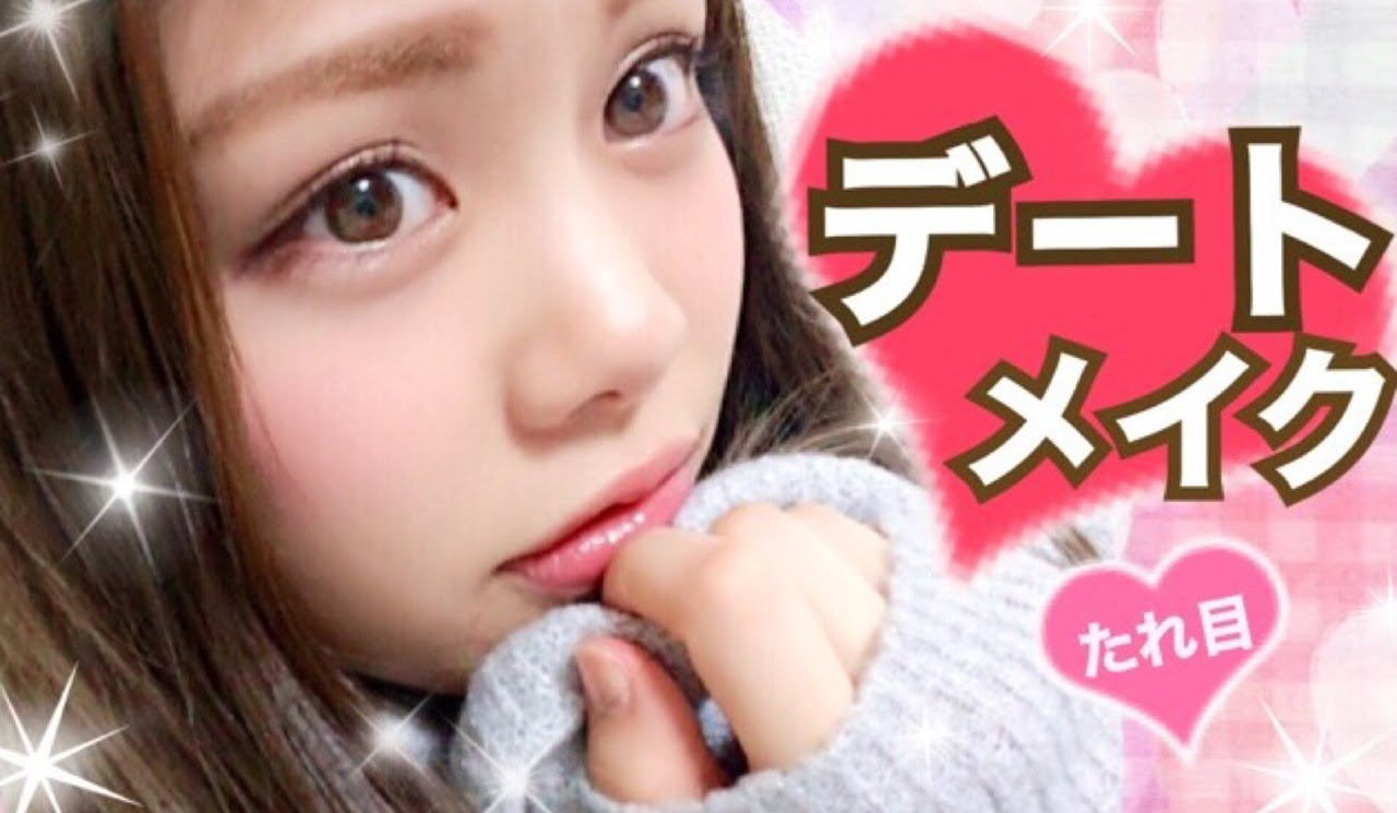 たれ目デートメイク♡プチプラコスメでナチュラルキラキラ!バレンタインにも♪池田真子(Date makeup tutorial)