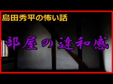"""【島田秀平の怖い話 """"八""""】「部屋の違和感」 一人暮らしの帰ってきた時に何か違和感を感じたことって無いですか?それは「恐ろしいこと」のまいぶれかもしれません・・・"""