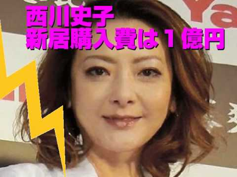 西川史子 新居購入費は1億円