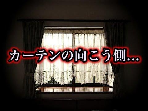 【一人暮らしの心霊体験】「カーテンの向こう側・・・」その日は一睡もしなかった・・・【洒落にならないほど怖い話】