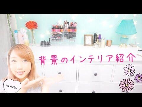 動画背景チェスト上のインテリア紹介♡ お部屋紹介チェスト上ver.