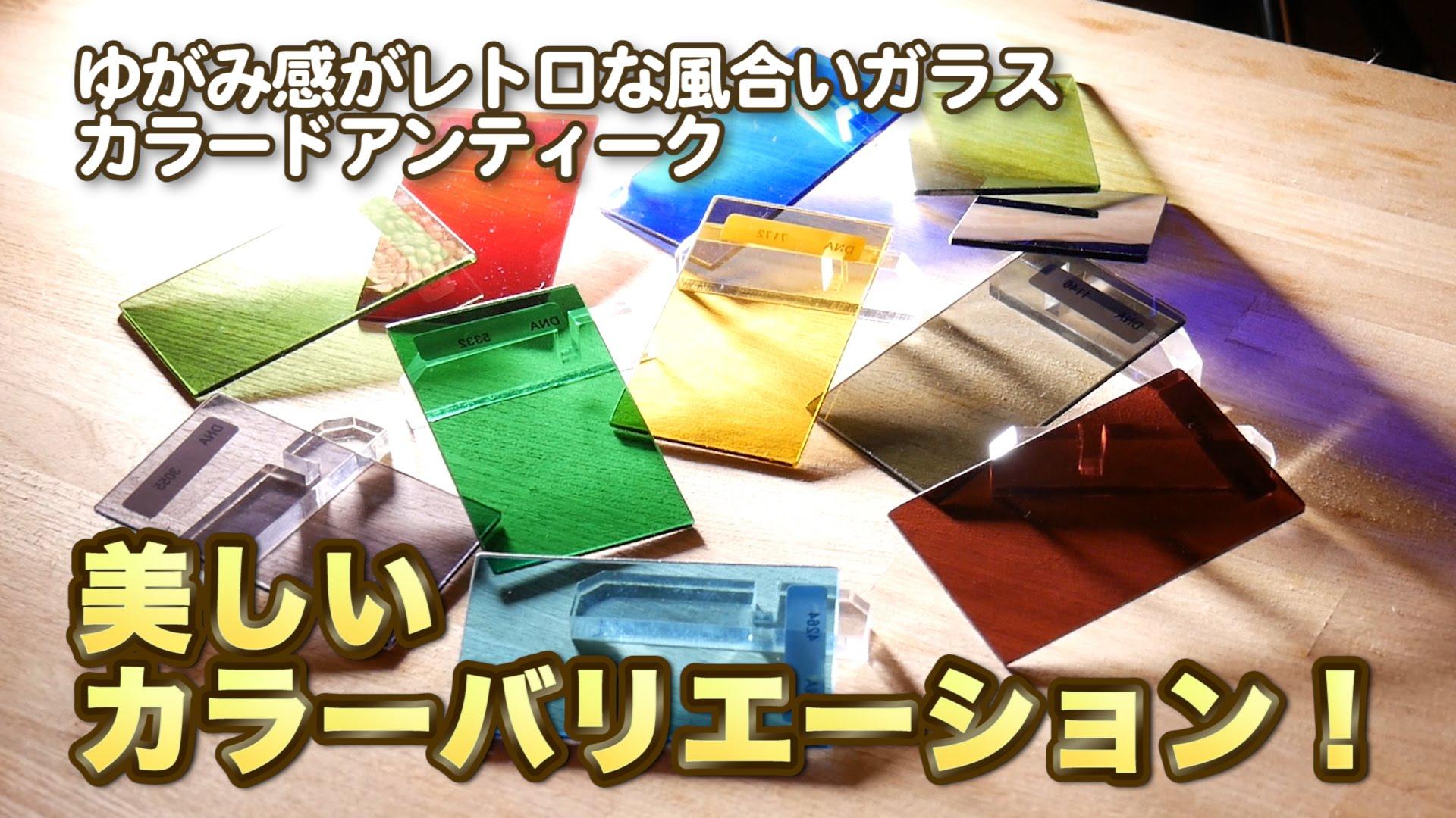 カラードアンティークの豊富な色彩を紹介