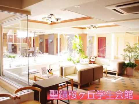 聖蹟桜ヶ丘学生会館【女子学生会館】