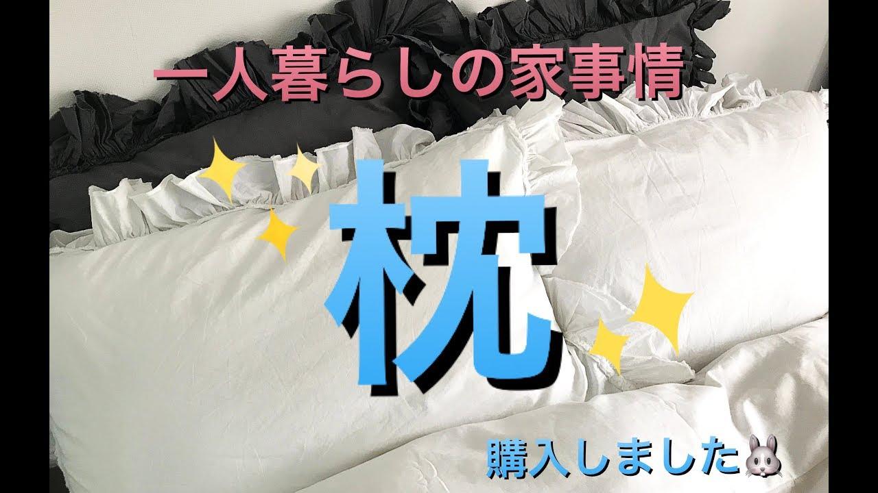 【インテリア】枕を購入しました☆【一人暮らし】