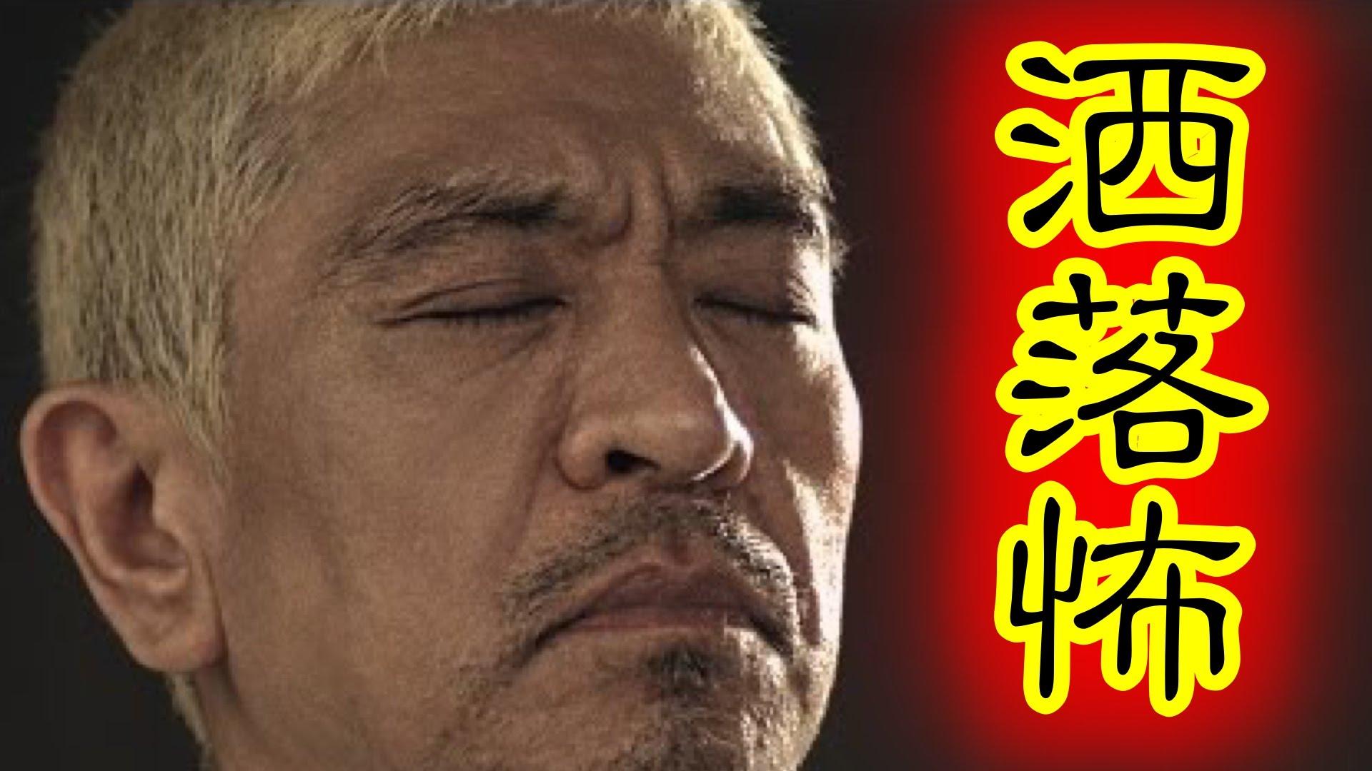 【洒落怖】松本人志さんの「ガキ使」でのワンシーン…よく聞いてみると怖くて足が震えたwww