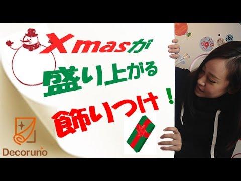 【クリスマス用ウォールステッカー】子供から大人まで楽しい飾りつけ♪