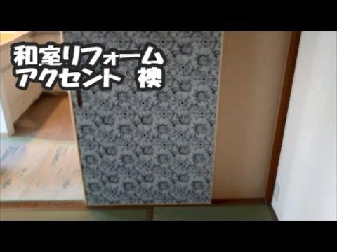 マンションリフォーム 和室リフォーム おしゃれリフォーム 内装リフォーム 八尾・東大阪