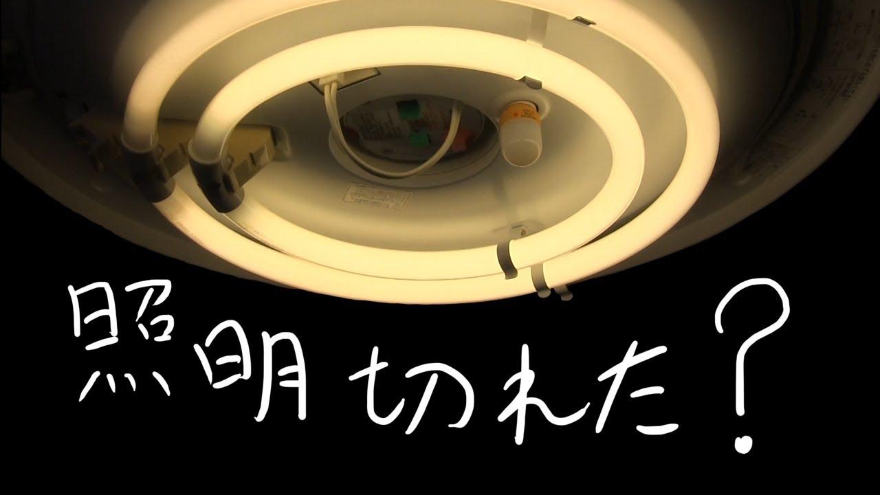 [オルガンライフ] 蛍光灯がすぐに消える場合、器具が壊れたわけでない 冷静にトラブルシューティングしましょう