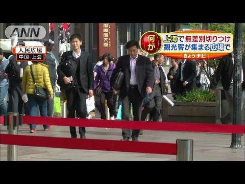 """上海の観光スポットで""""通り魔"""" 通行人を次々と・・・(15/04/17)"""