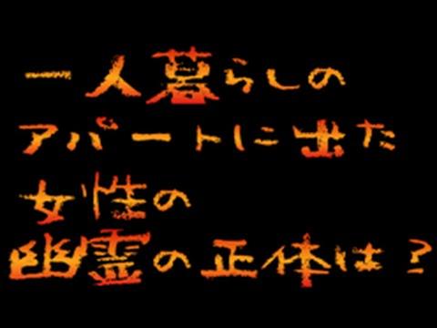 【怖い話】一人暮らしのアパートに出た女性の幽霊の正体は?/狂気の館(残虐・未解決事件の話)
