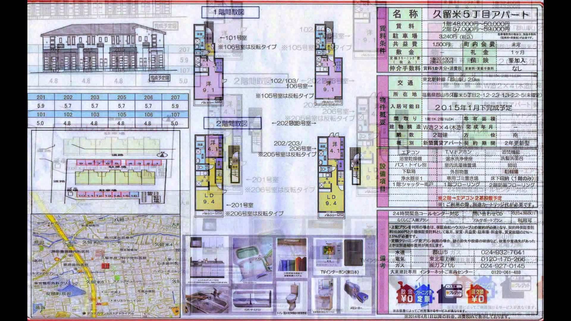 アパート・マンション等賃貸仲介・管理物件求む。 福島県郡山市