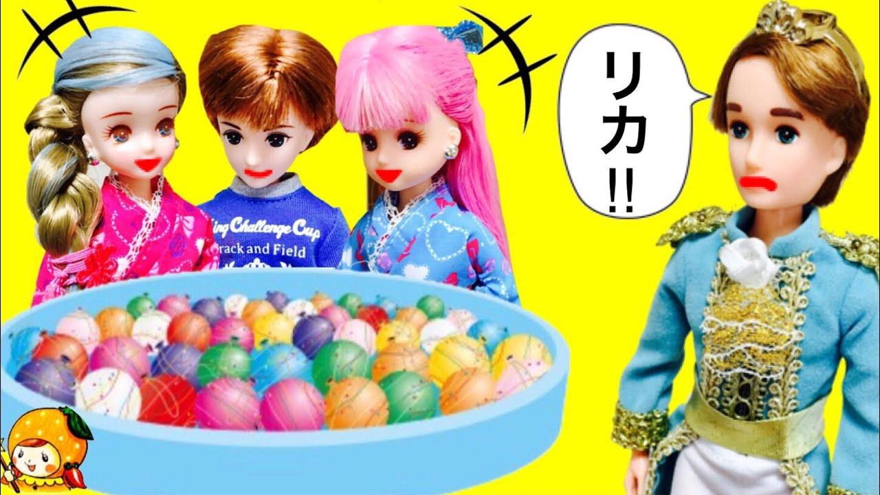 リカちゃん プリンセスがお姫様をやめる【後編】 つばさちゃんやレンくんとお祭り遊び お城でパーティー パパと喧嘩 おもちゃ 縁日 友達 ハルト さくら 人形 アニメ ここな…