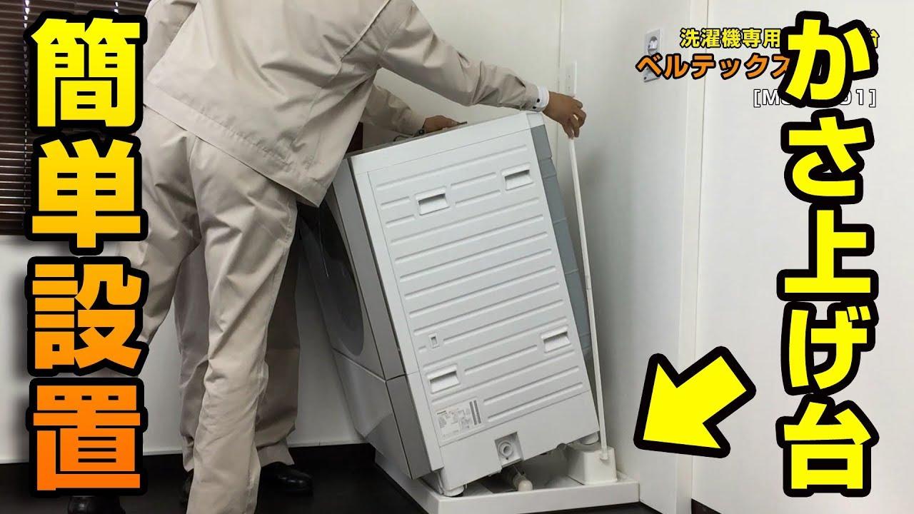 簡単に設置できる!洗濯機かさ上げ台ベルテックスアップ