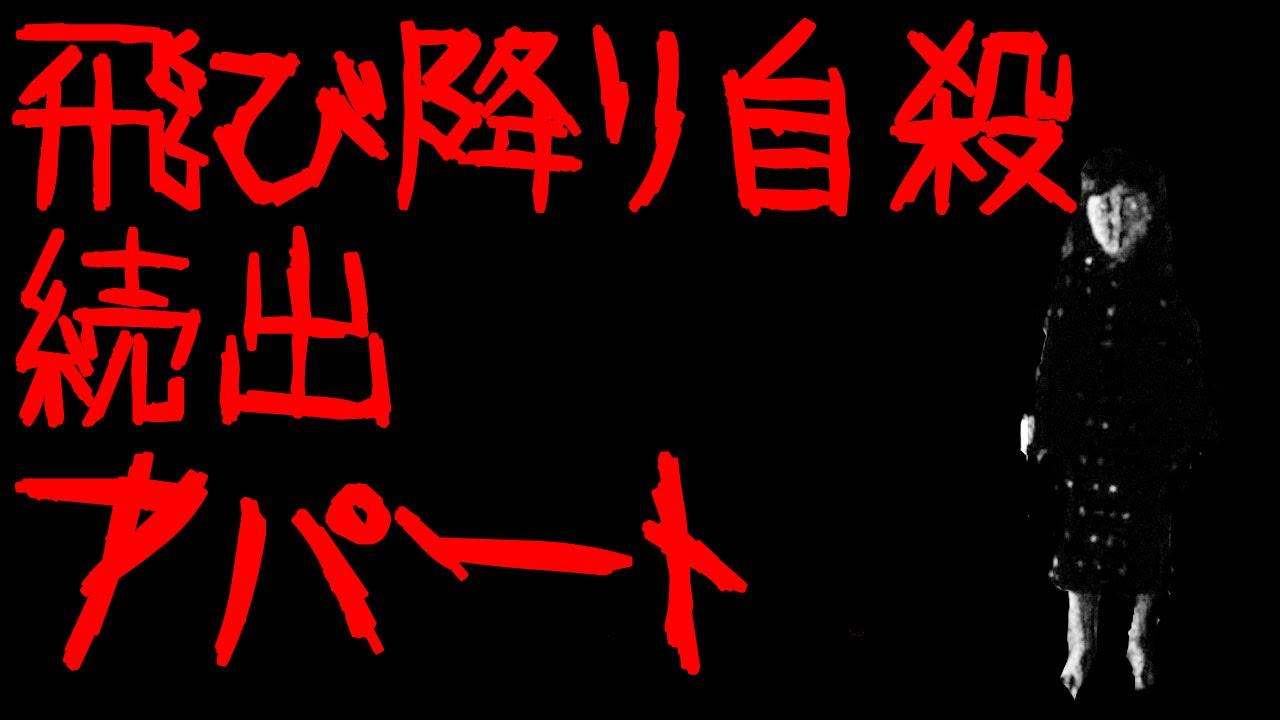 【閲覧注意】飛び降り自殺が次々と起こるアパート【心霊現象・怖い事件】