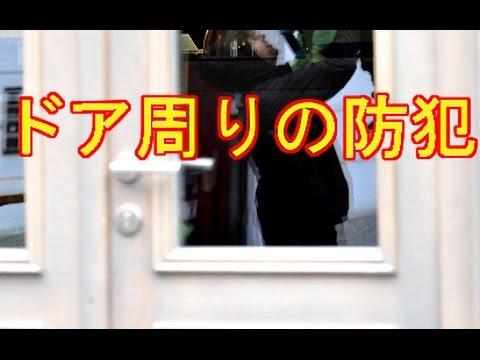ドア周りの防犯対策の基礎知識を知っておきましょう